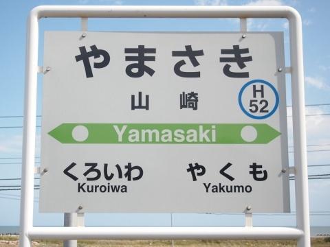 函館本線 山崎