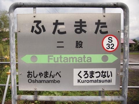 函館本線 二股