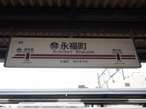 京王井の頭線 永福町