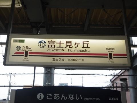 京王井の頭線 富士見ヶ丘