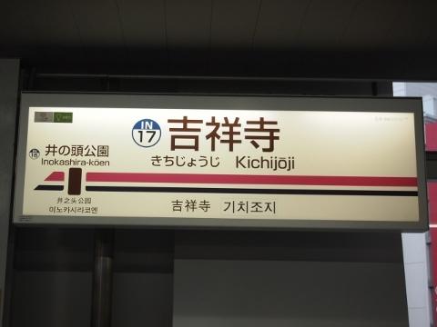京王井の頭線 吉祥寺
