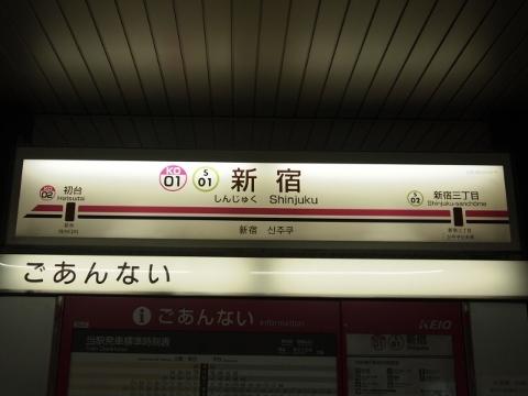 京王線 新宿