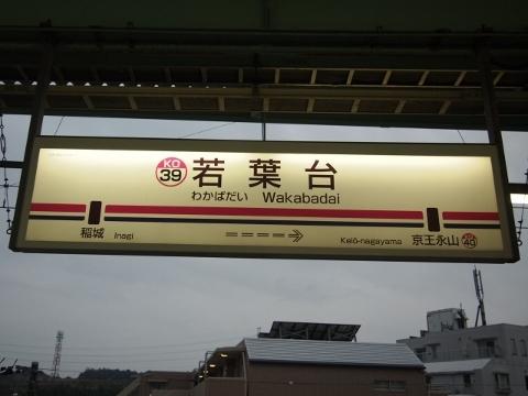 京王相模原線 若葉台