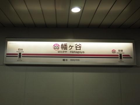 京王線 幡ヶ谷