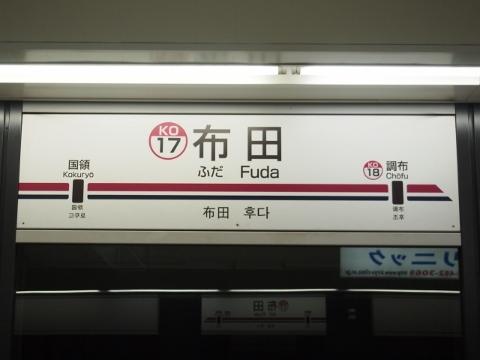 京王線 布田