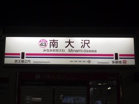 京王相模原線 南大沢