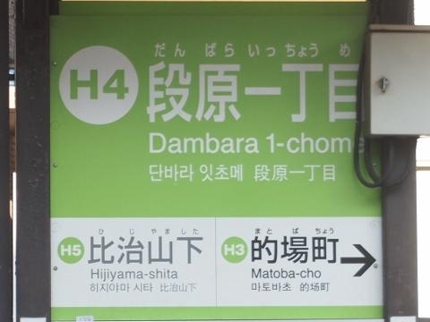 広島電鉄皆実線 段原一丁目