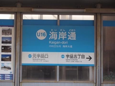 広島電鉄宇品線 海岸通