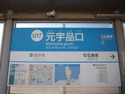 広島電鉄宇品線 元宇品口