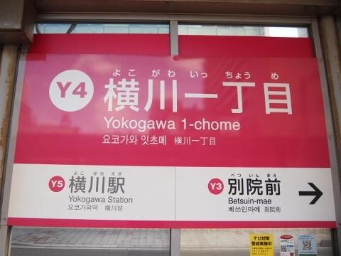 広島電鉄横川線 横川一丁目