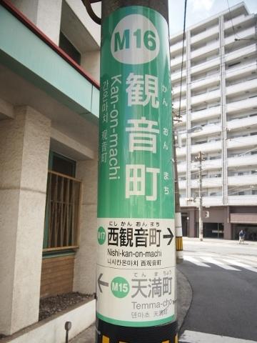 広島電鉄本線 観音町