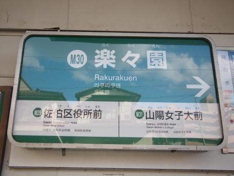 広島電鉄宮島線 楽々園