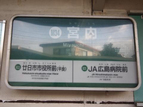 広島電鉄宮島線 宮内