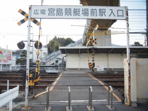 広島電鉄宮島線 (臨)競艇場前