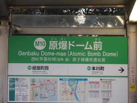 広島電鉄本線 原爆ドーム前