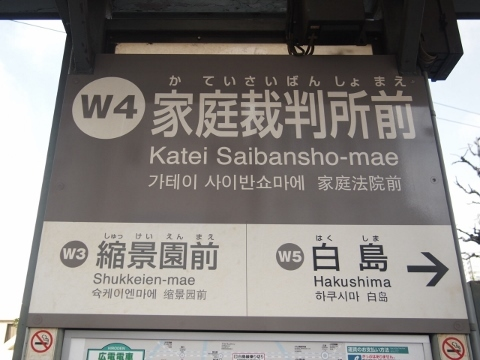 広島電鉄横川線 家庭裁判所前