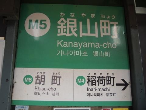 広島電鉄本線 銀山町