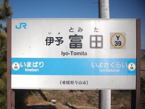 予讃線 伊予富田