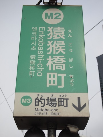 広島電鉄本線 猿猴橋町