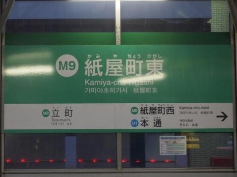 広島電鉄本線 紙屋町