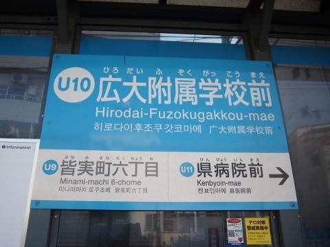 広島電鉄宇品線 広大附属学校前