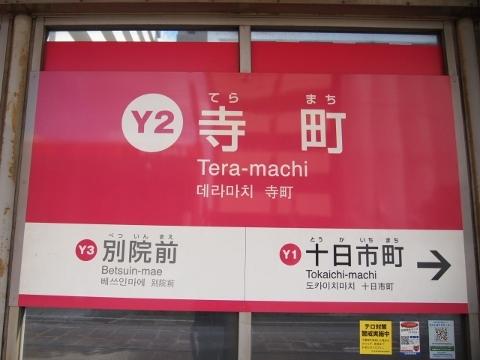 広島電鉄横川線 寺町