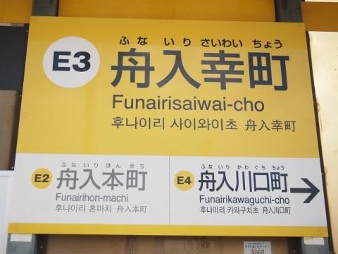 広島電鉄江波線 舟入幸町