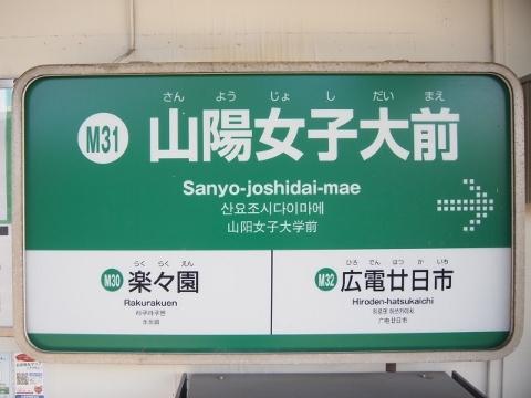 広島電鉄宮島線 山陽女子大前