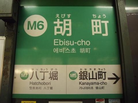 広島電鉄本線 胡町