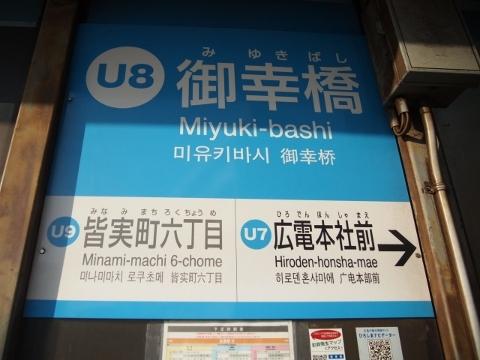 広島電鉄宇品線 御幸橋