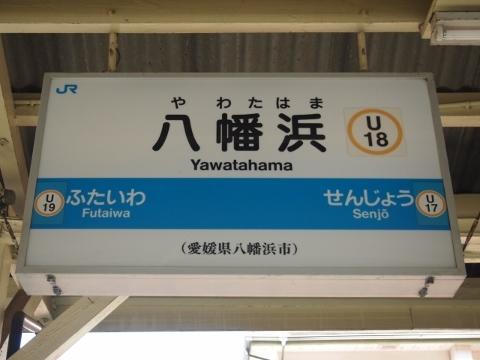 予讃線 八幡浜