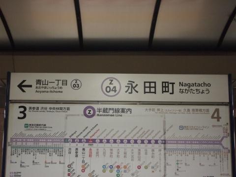 東京メトロ有楽町線 永田町
