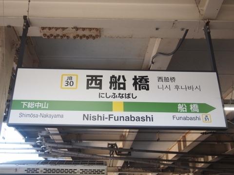 総武本線 西船橋