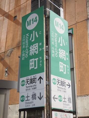 広島電鉄本線 小網町