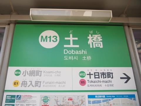 広島電鉄本線 土橋