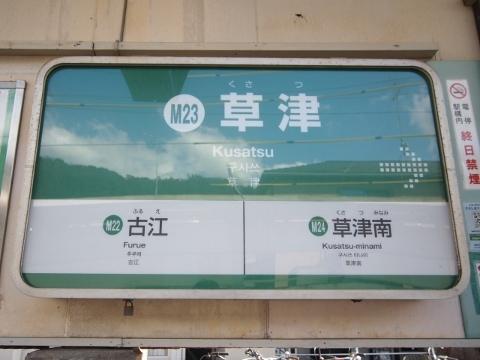 広島電鉄宮島線 草津
