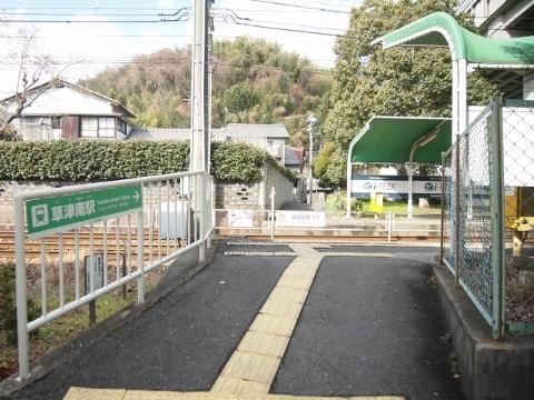 広島電鉄宮島線 草津南