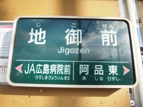広島電鉄宮島線 地御前
