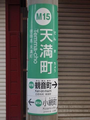 広島電鉄本線 天満町