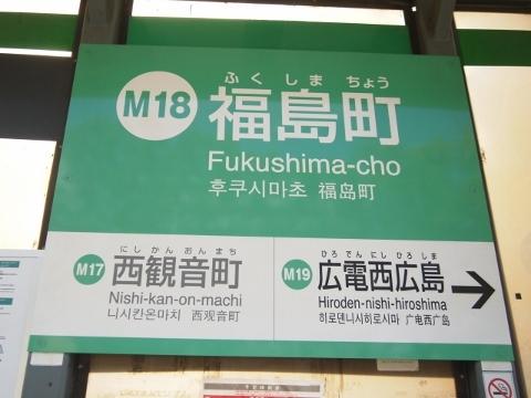 広島電鉄本線 福島町
