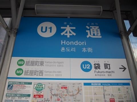 広島電鉄宇品線 本通