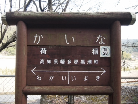 土佐くろしお鉄道中村線 荷稲