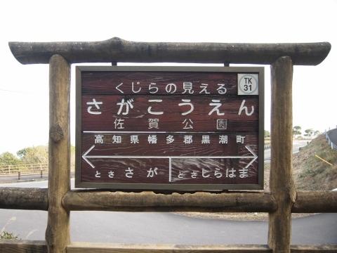 土佐くろしお鉄道中村線 佐賀公園