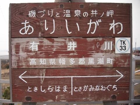 土佐くろしお鉄道中村線 有井川