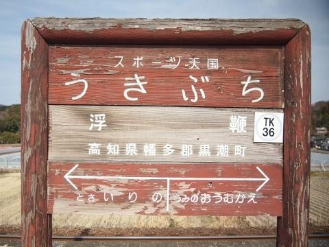 土佐くろしお鉄道中村線 浮鞭