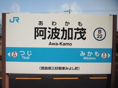 徳島線 阿波加茂
