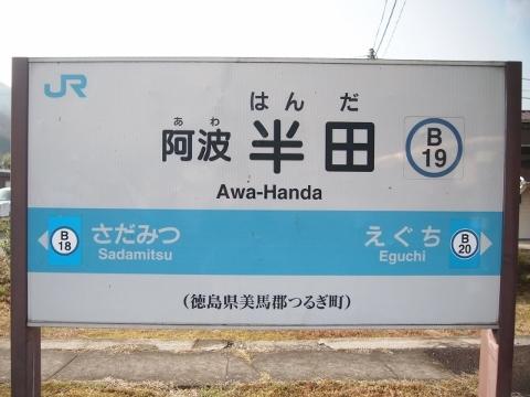 徳島線 阿波半田