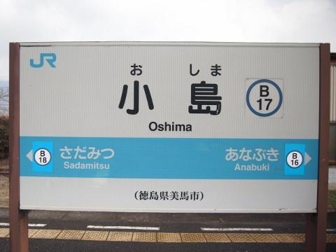 徳島線 小島