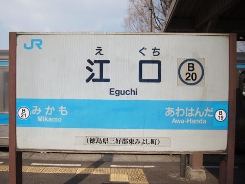 徳島線 江口