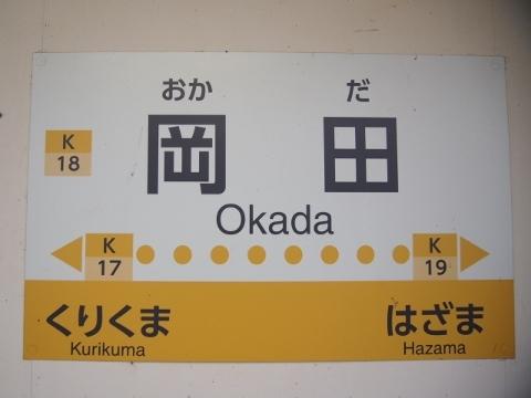 高松琴平電鉄琴平線 岡田